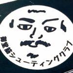 【大阪難波】ピアットトーラーで毎週木曜開催のAPS競技の練習会の様子をご紹介【御堂筋シューティングクラブ】
